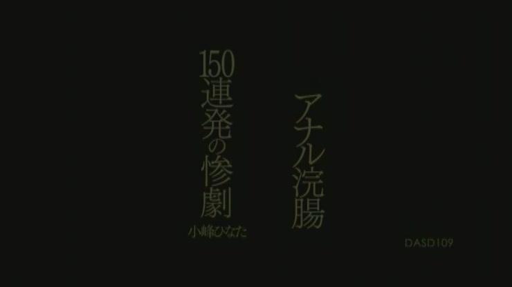150 Shots Anal Tragedy